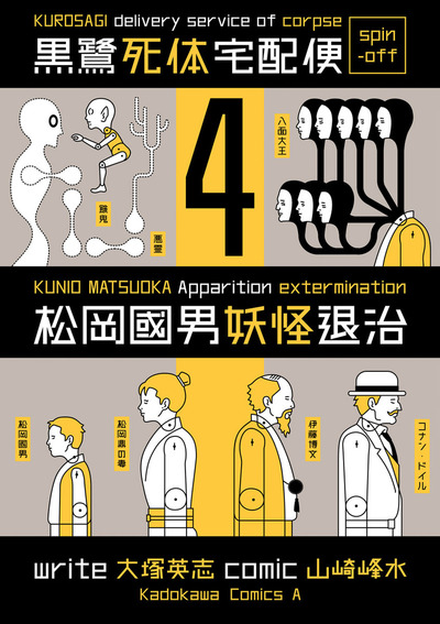 黒鷺死体宅配便スピンオフ 松岡國男妖怪退治(4)-電子書籍