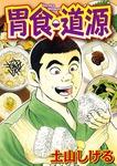 胃食・道源-電子書籍