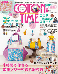COTTON TIME 2017年 09月号