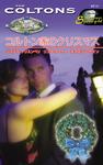 コルトン家のクリスマス-電子書籍