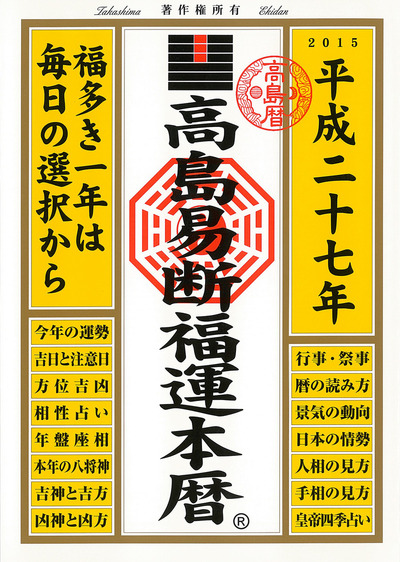 高島易断福運本暦 平成二十七年-電子書籍