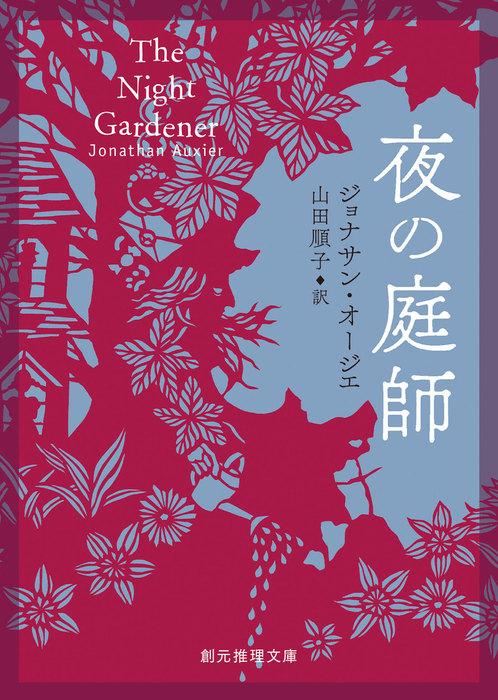 夜の庭師-電子書籍-拡大画像