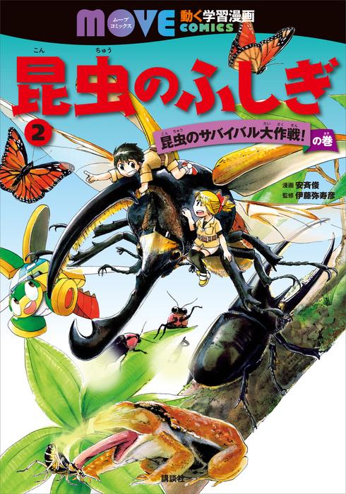 昆虫のふしぎ(2) 昆虫のサバイバル大作戦! の巻-電子書籍-拡大画像