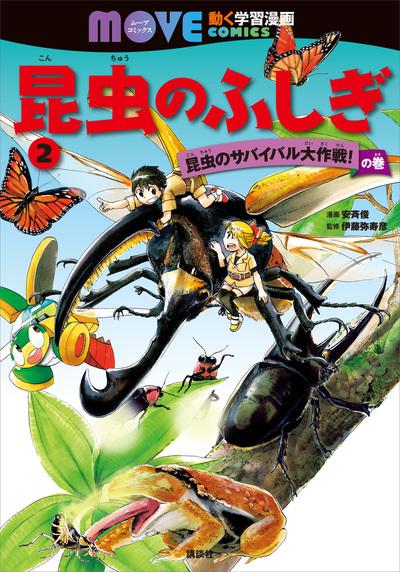 昆虫のふしぎ(2) 昆虫のサバイバル大作戦! の巻-電子書籍
