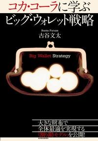 コカ・コーラに学ぶ ビッグ・ウォレット戦略-電子書籍