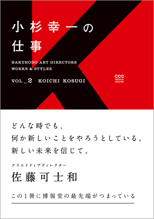 HAKUHODO ART DIRECTORS WORKS & STYLES VOL_2 小杉幸一の仕事拡大写真