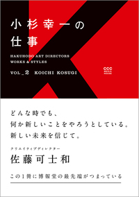 HAKUHODO ART DIRECTORS WORKS & STYLES VOL_2 小杉幸一の仕事-電子書籍