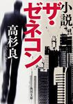 小説 ザ・ゼネコン-電子書籍