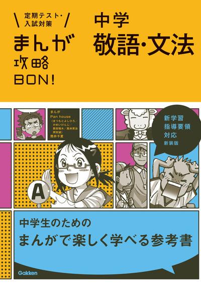 中学敬語・文法 新装版-電子書籍