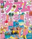 るるぶグアム'17-電子書籍