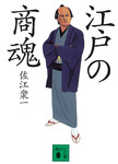 江戸の商魂-電子書籍