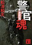警官魂 激震篇-電子書籍