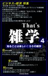 That's 雑学4-電子書籍