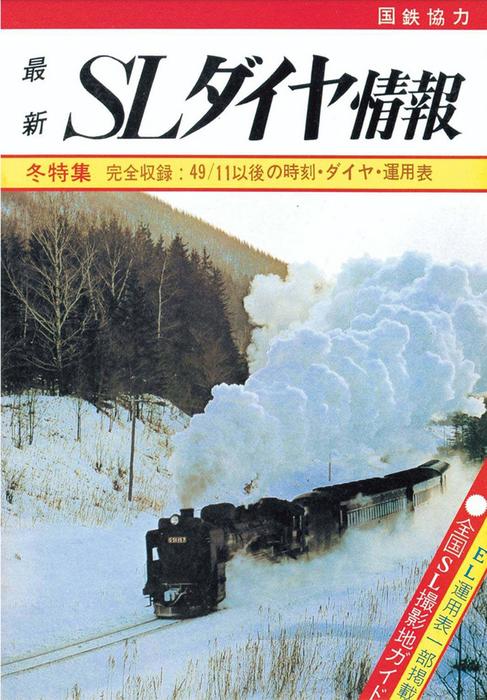 鉄道ダイヤ情報 復刻シリーズ 5 SLダイヤ情報 冬特集 完全収録:49.11以後の時刻・ダイヤ・運用表拡大写真
