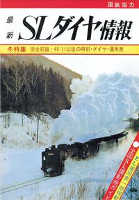 鉄道ダイヤ情報 復刻シリーズ 5 SLダイヤ情報 冬特集 完全収録:49.11以後の時刻・ダイヤ・運用表-電子書籍