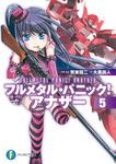 フルメタル・パニック! アナザー5-電子書籍