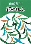 花のれん-電子書籍