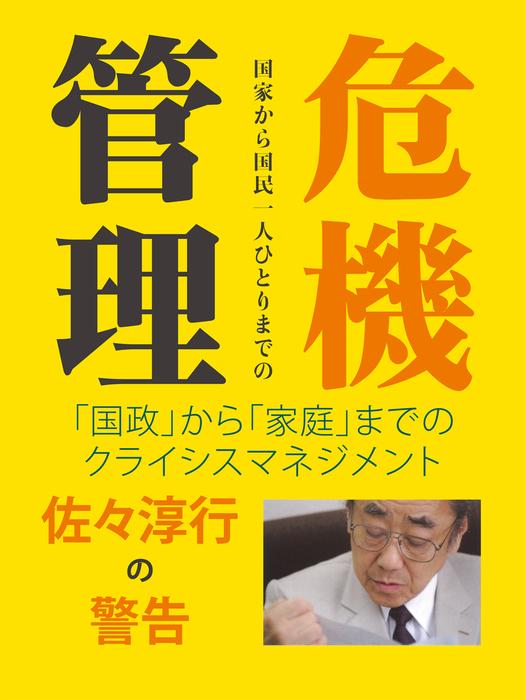 佐々淳行の警告 危機管理-電子書籍-拡大画像