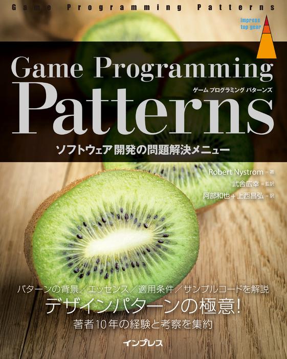 Game Programming Patterns ソフトウェア開発の問題解決メニュー拡大写真