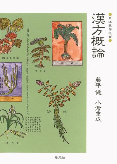 漢方概論-電子書籍