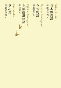 日本霊異記/今昔物語/宇治拾遺物語/発心集
