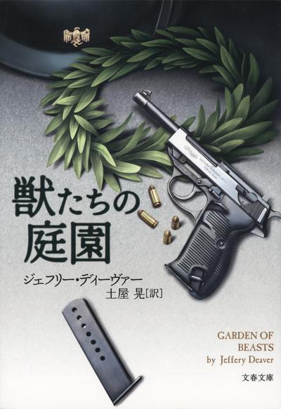 獣たちの庭園-電子書籍