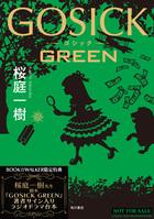 『GOSICK GREEN』著者サイン入りラジオドラマ台本