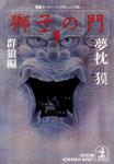 獅子の門1 群狼編-電子書籍