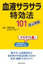 血液サラサラ特効法101改訂新版