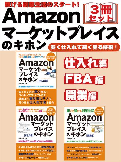 稼げる副業生活のスタート! Amazonマーケットプレイスのキホン 3冊セット-電子書籍