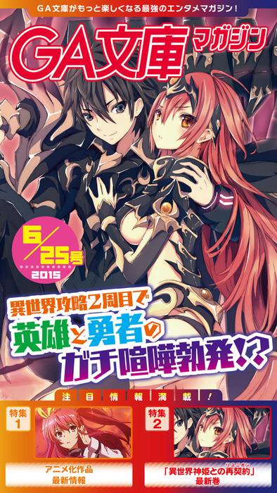 GA文庫マガジン 2015年6月25日号-電子書籍-拡大画像