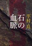 石の血脈-電子書籍