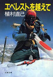 エベレストを越えて拡大写真