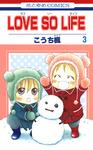 LOVE SO LIFE 3巻-電子書籍