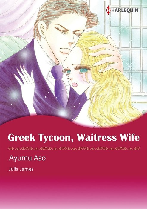 GREEK TYCOON, WAITRESS WIFE拡大写真