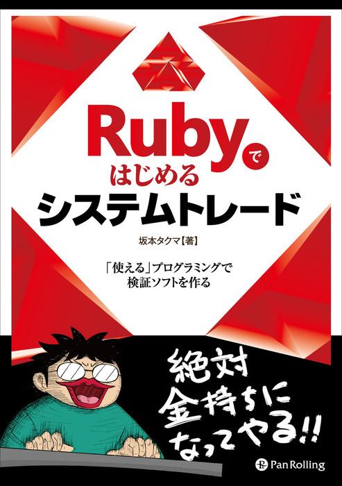 Rubyではじめるシステムトレード-電子書籍-拡大画像