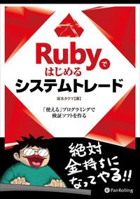 Rubyではじめるシステムトレード-電子書籍