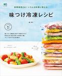 長期保存OK! いろんな料理に使える! 味つけ冷凍レシピ-電子書籍