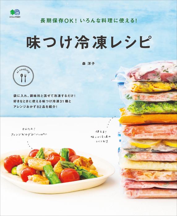 長期保存OK! いろんな料理に使える! 味つけ冷凍レシピ-電子書籍-拡大画像