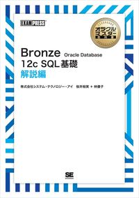 オラクルマスター教科書 Bronze Oracle Database 12c SQL基礎 解説編-電子書籍