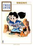 冒険狂時代 手塚治虫文庫全集-電子書籍