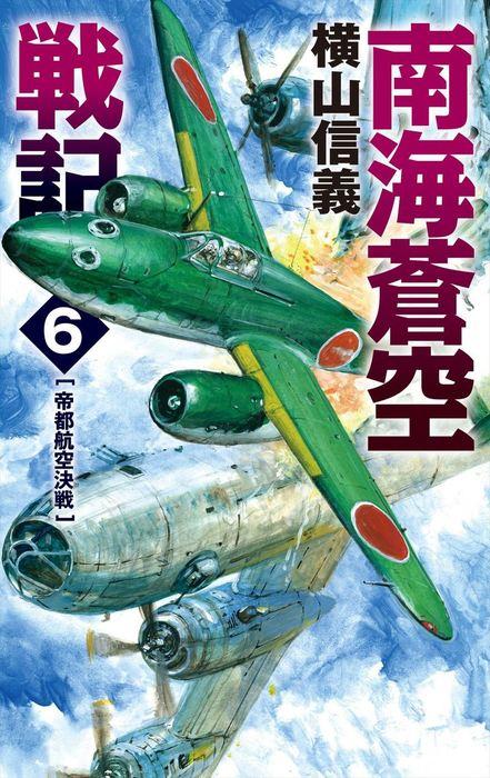 南海蒼空戦記6 帝都航空決戦拡大写真
