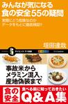 みんなが気になる食の安全55の疑問 実際にどう危険なのかデータをもとに徹底検証!!-電子書籍