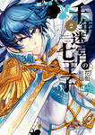 千年迷宮の七王子 Seven prince of the thousand years Labyrinth: 2-電子書籍