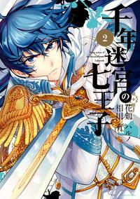 千年迷宮の七王子 Seven prince of the thousand years Labyrinth: 2-電子書籍