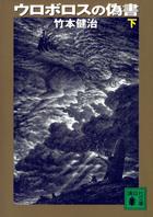 「ウロボロスの偽書(講談社文庫)」シリーズ