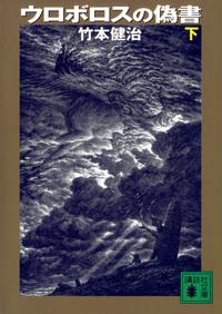ウロボロスの偽書(下)-電子書籍