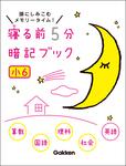 小6 算数・国語・理科・社会・英語-電子書籍