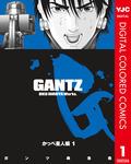 GANTZ カラー版 かっぺ星人編 1-電子書籍