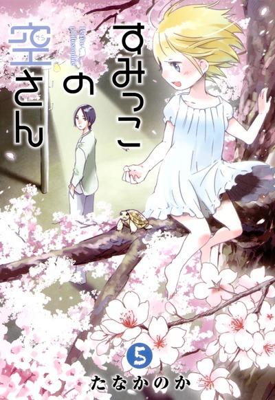 すみっこの空さん 5巻-電子書籍